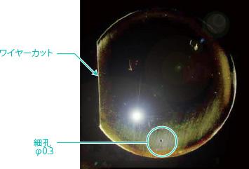 ワイヤーカット・細孔加工後の外観