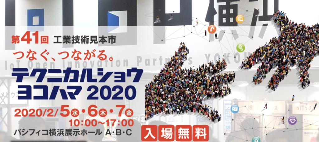 テクニカルショーヨコハマ2020