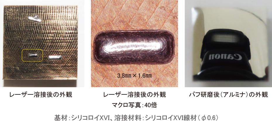 ◆レーザー溶接(パルスレーザー光)を⽤いた⾼品質で精密な⾁盛溶接 ◆シリコロイの湯流れ性と新技術により、溶接補修性が向上